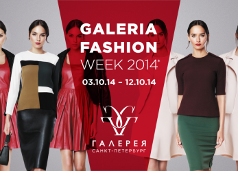 GALERIA FASHION WEEK 2014